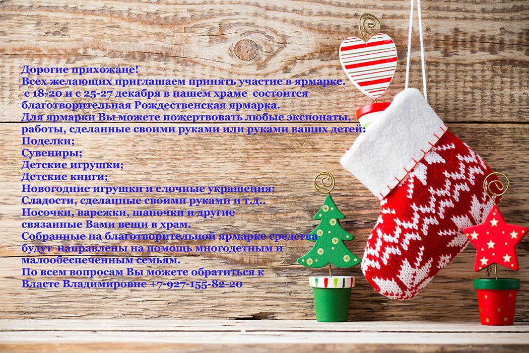 Приглашаем принять участие в благотворительной Рождественской ярмарке